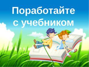 Поработайте с учебником