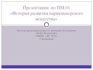 Мастер производственного обучения Плахинова Майя Федоровна ГБПОУ «ПУ №22» Г.К