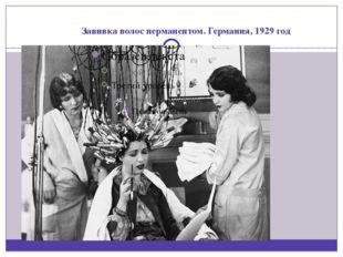 Завивка волос перманентом. Германия, 1929 год