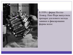 В 1939 г. фирма Нестле-Лемюр, Нью-Йорк выпустила препарат для нового метода