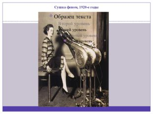 Сушка феном, 1920-е годы