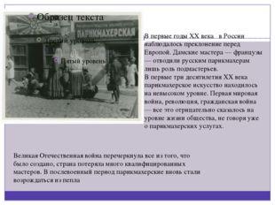 В первые годы XX века в России наблюдалось преклонение перед Европой. Дамски