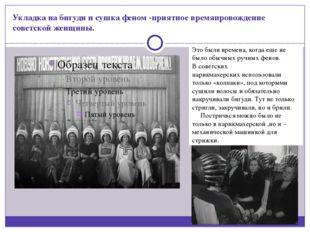 Укладка на бигуди и сушка феном -приятное времяпровождение советской женщины.