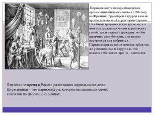 Первая известная парикмахерская организация была основана в 1096 году во Фра
