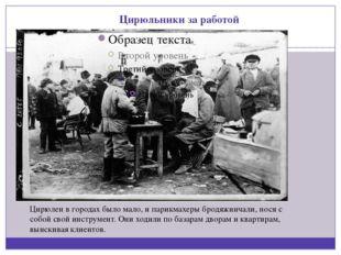 Цирюльники за работой Цирюлен в городах было мало, и парикмахеры бродяжничали