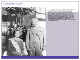 """Карл Людвиг Несслер. Изобретатель """"шестимесячной""""завивки был парикмахером. Зв"""
