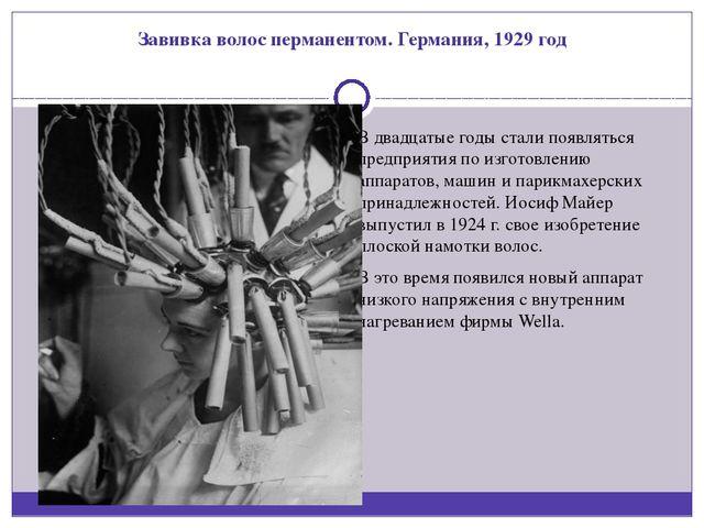 Завивка волос перманентом. Германия, 1929 год В двадцатые годы стали появлять...