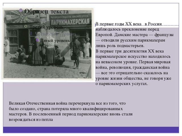 В первые годы XX века в России наблюдалось преклонение перед Европой. Дамски...