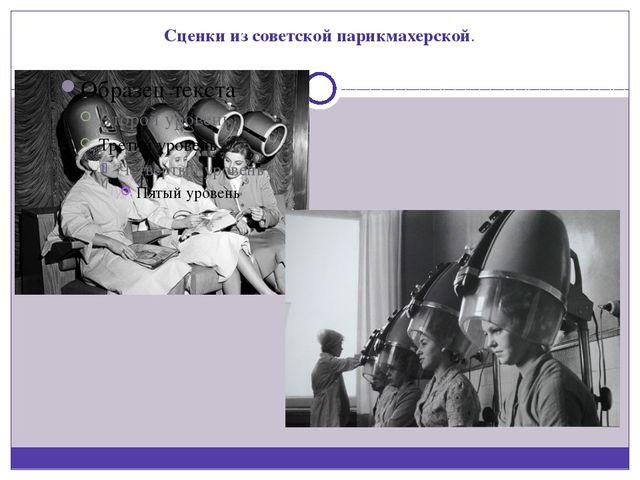 Сценки из советской парикмахерской.