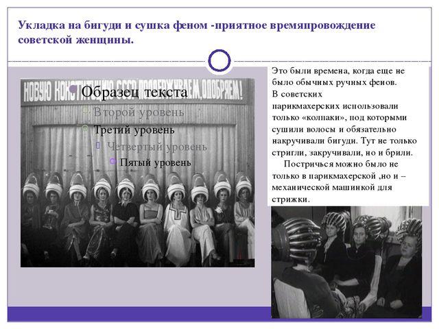 Укладка на бигуди и сушка феном -приятное времяпровождение советской женщины....