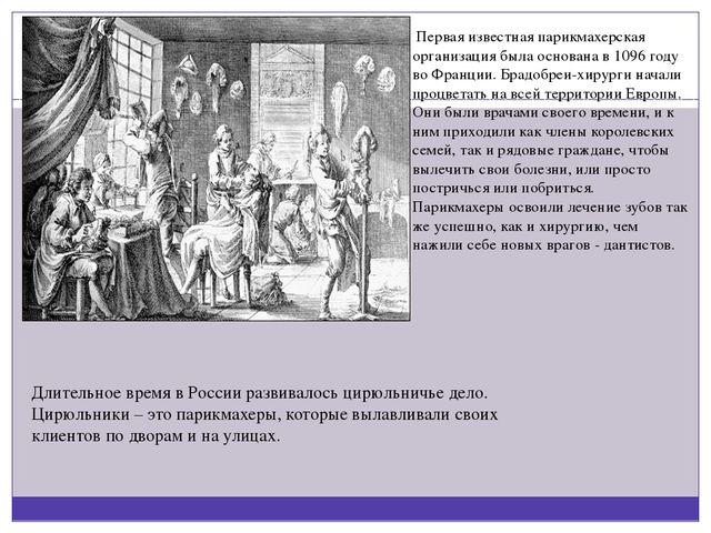 Первая известная парикмахерская организация была основана в 1096 году во Фра...
