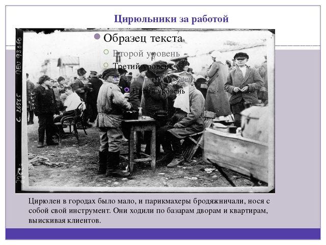 Цирюльники за работой Цирюлен в городах было мало, и парикмахеры бродяжничали...
