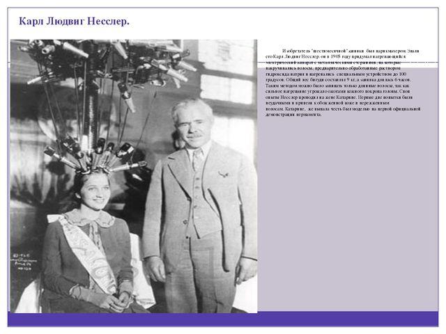 """Карл Людвиг Несслер. Изобретатель """"шестимесячной""""завивки был парикмахером. Зв..."""