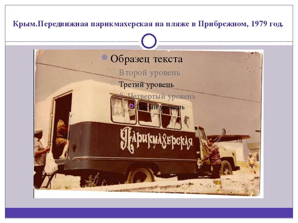 Крым.Передвижная парикмахерская на пляже в Прибрежном, 1979 год.