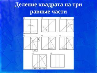 Деление квадрата на три равные части