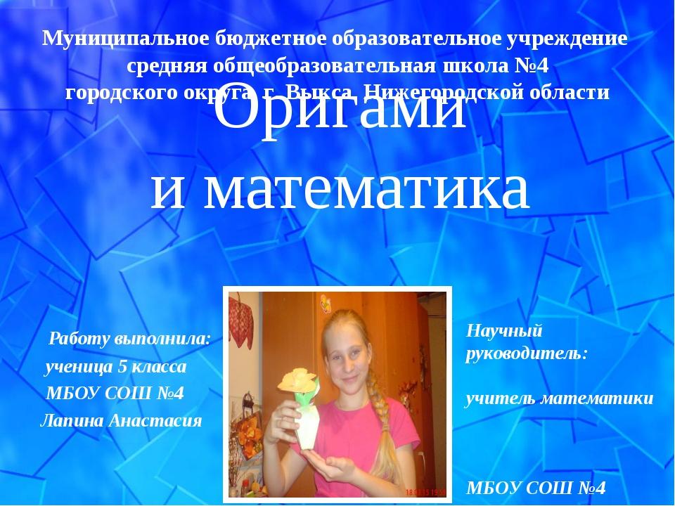 Оригами и математика Работу выполнила: ученица 5 класса МБОУ СОШ №4 Лапина А...