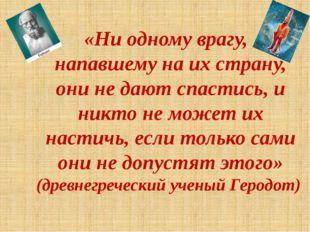 «Ни одному врагу, напавшему на их страну, они не дают спастись, и никто не мо