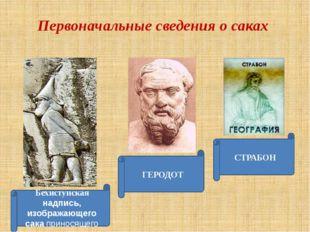 Бехистунская надпись, изображающего сака приносящего дань ГЕРОДОТ СТРАБОН Пе
