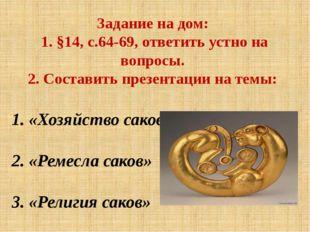 Задание на дом: 1. §14, с.64-69, ответить устно на вопросы. 2. Составить през