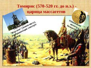 """Скульптура """"Жер-ана"""" (Земля-мать), изображающая сакскую царицу Юбилейная мон"""