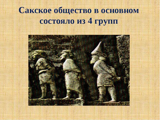 Сакское общество в основном состояло из 4 групп