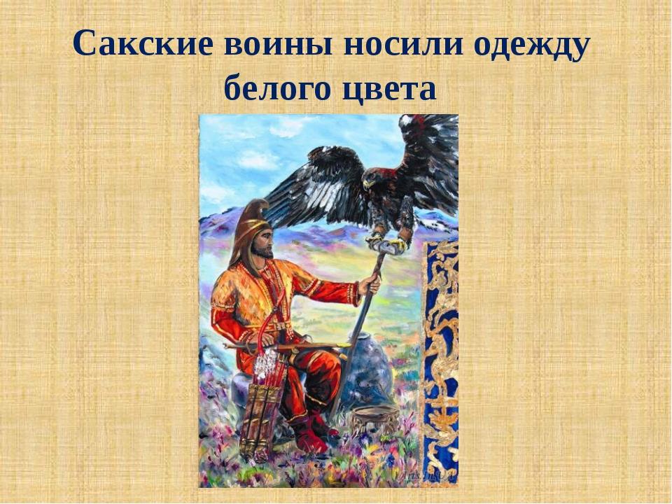 Сакские воины носили одежду белого цвета