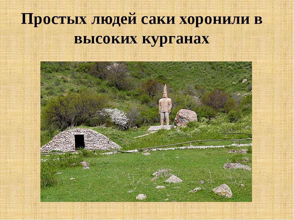 Простых людей саки хоронили в высоких курганах