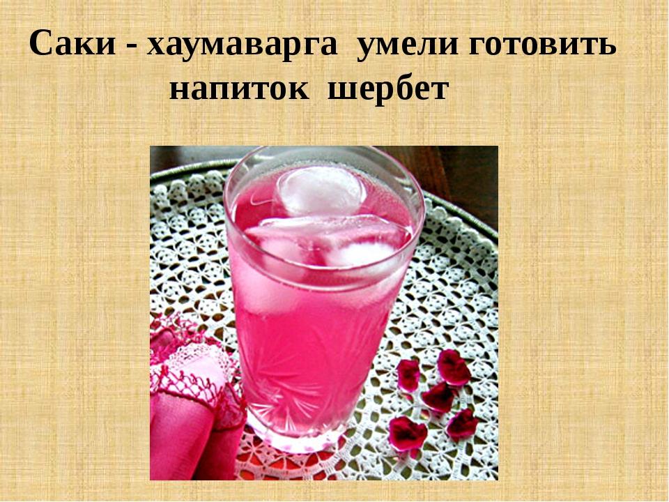 Саки - хаумаварга умели готовить напиток шербет