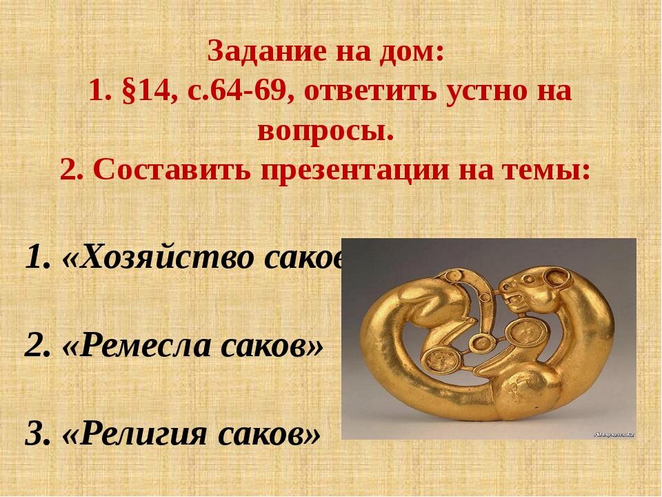 Задание на дом: 1. §14, с.64-69, ответить устно на вопросы. 2. Составить през...
