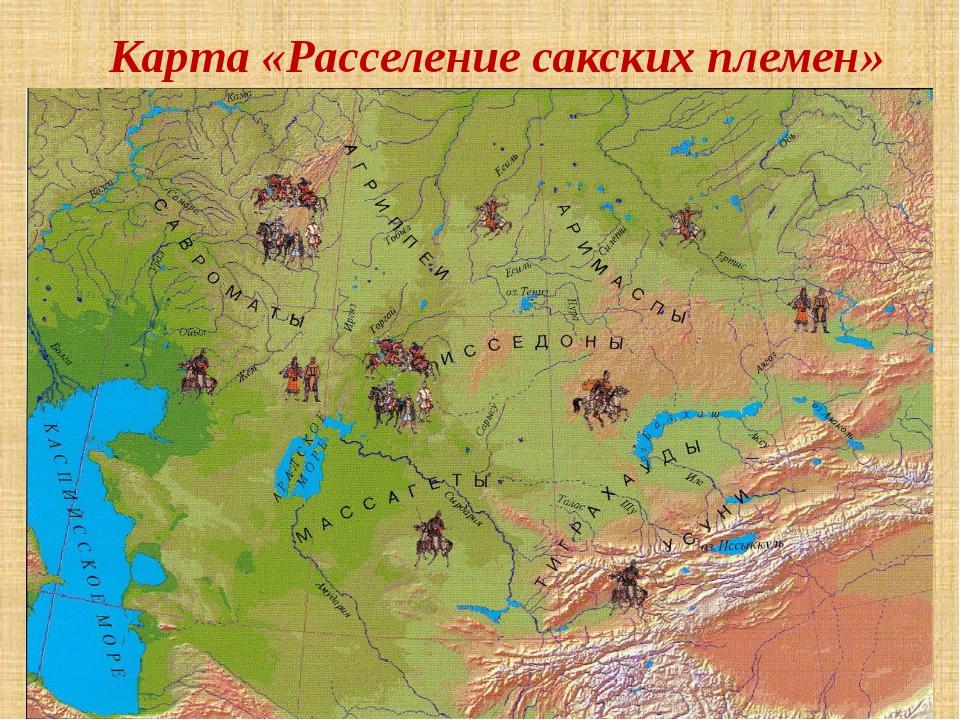 Карта «Расселение сакских племен»