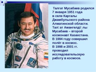 Талгат Мусабаев родился 7 января 1951 года в селе Каргалы Джамбульского райо