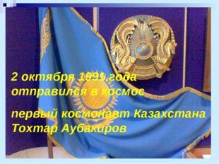 2 октября 1991 года отправился в космос первый космонавт Казахстана Тохтар Ау