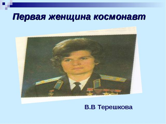 Первая женщина космонавт В.В Терешкова