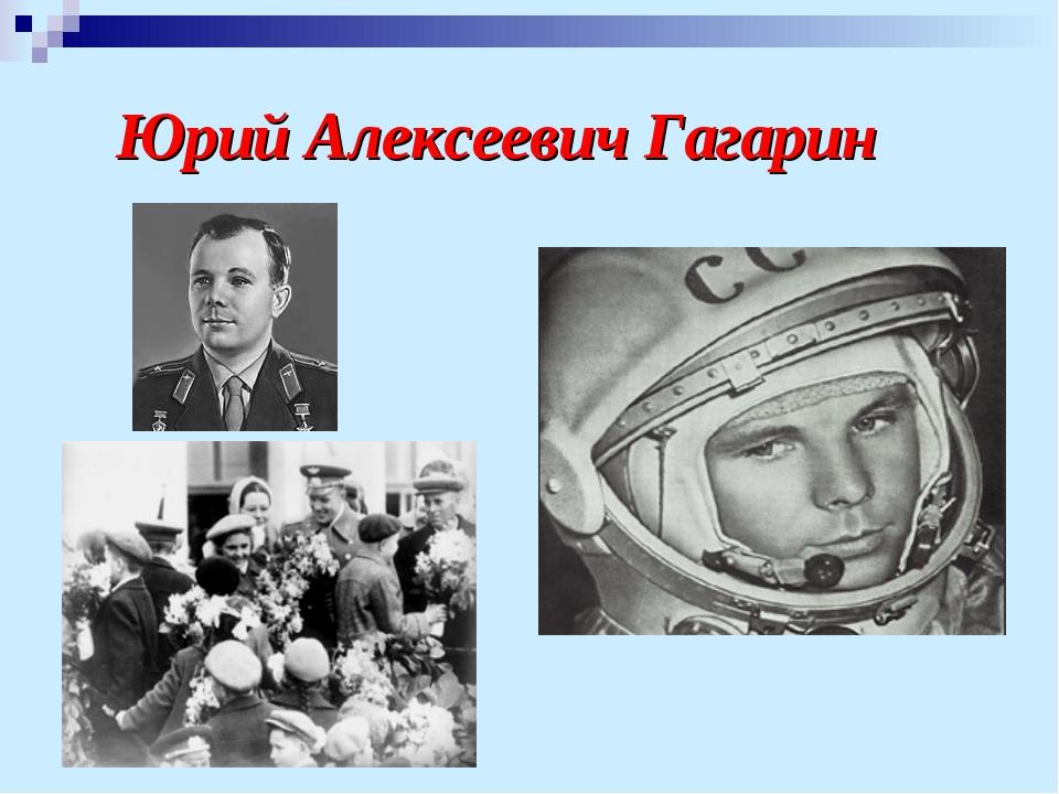 Юрий Алексеевич Гагарин