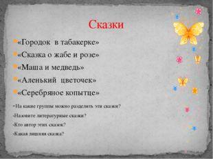 «Городок в табакерке» «Сказка о жабе и розе» «Маша и медведь» «Аленький цвето