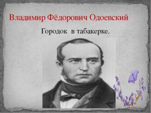 Городок в табакерке. Владимир Фёдорович Одоевский