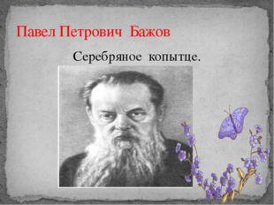 Серебряное копытце. Павел Петрович Бажов