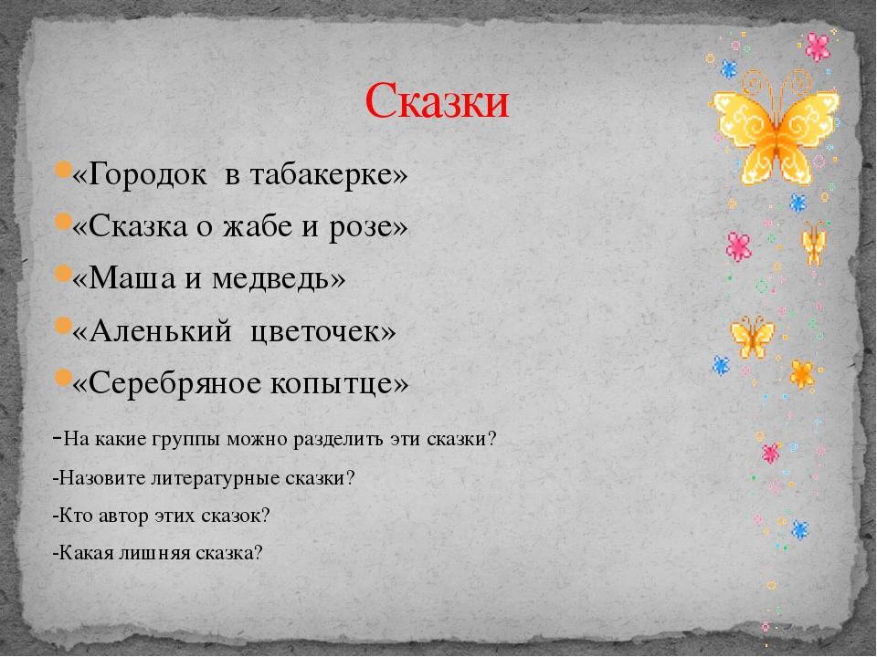 «Городок в табакерке» «Сказка о жабе и розе» «Маша и медведь» «Аленький цвето...