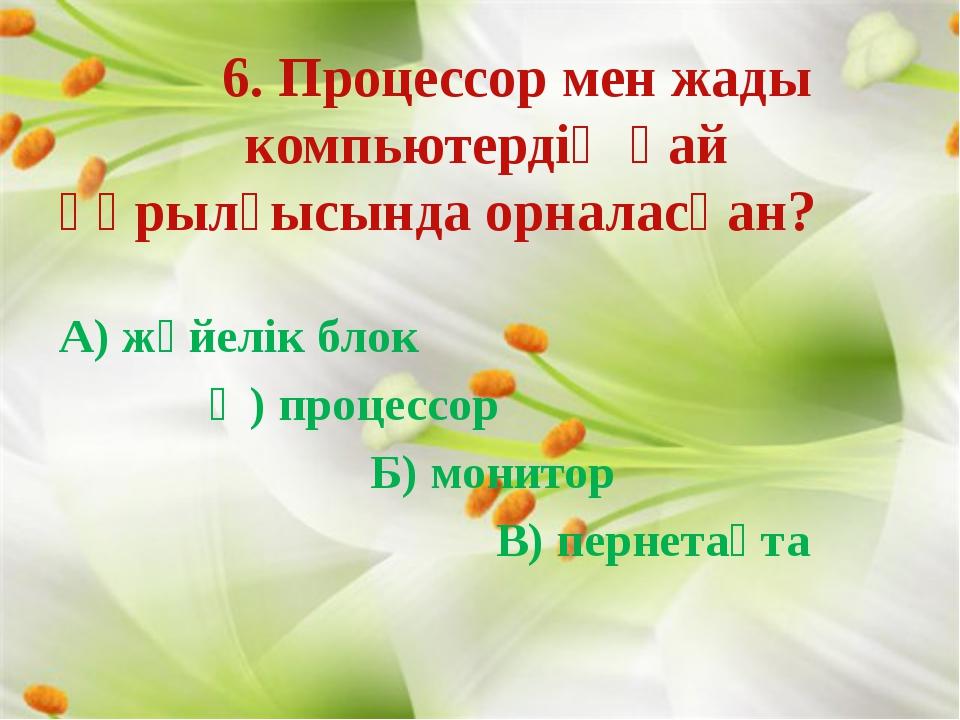 Рустам Ибрагимбековтың сценариіне негізделіп түсірілген фильмінің негізіне 18...