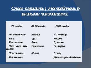 Слова-паразиты, употребляемые разными поколениями: 70-е годы 80-90-е годы 200