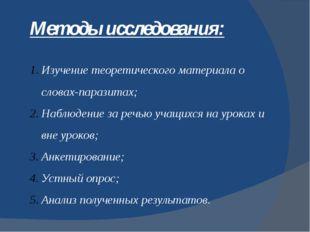 Методы исследования: Изучение теоретического материала о словах-паразитах; На