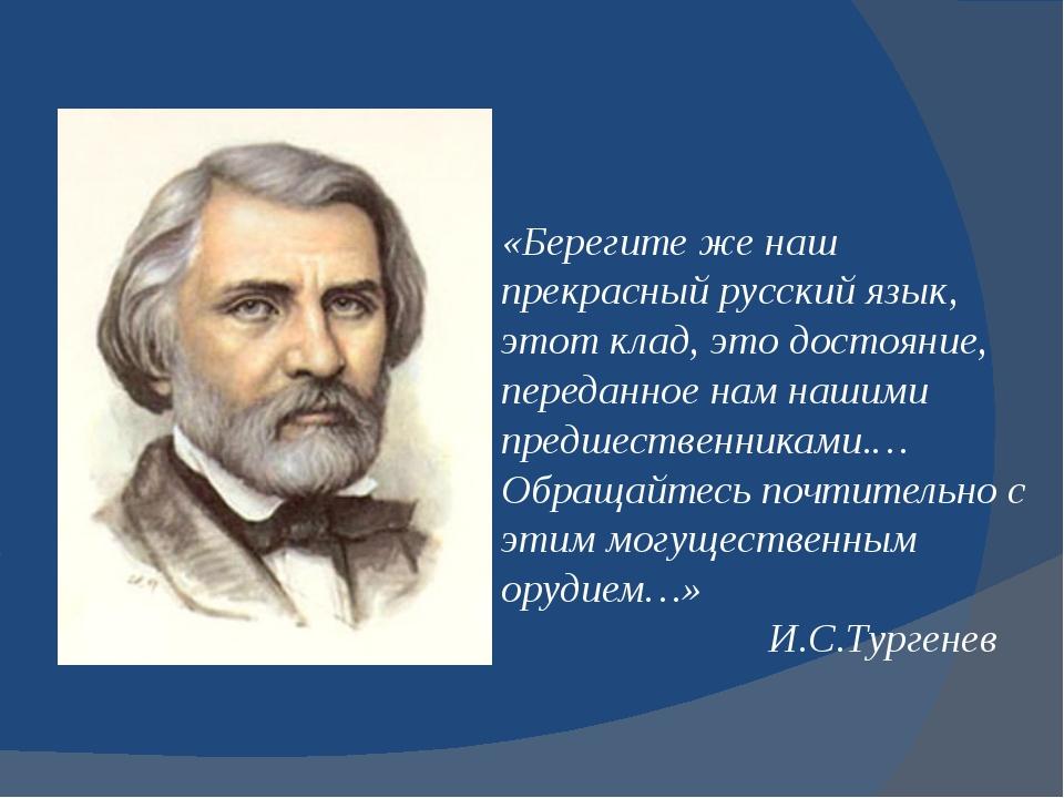 «Берегите же наш прекрасный русский язык, этот клад, это достояние, переданно...