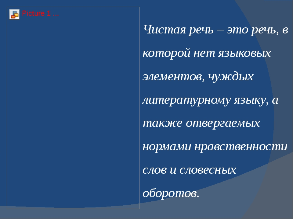 Чистая речь – это речь, в которой нет языковых элементов, чуждых литературном...