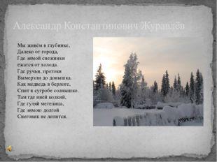 Александр Константинович Журавлёв Мы живём в глубинке, Далеко от города, Где