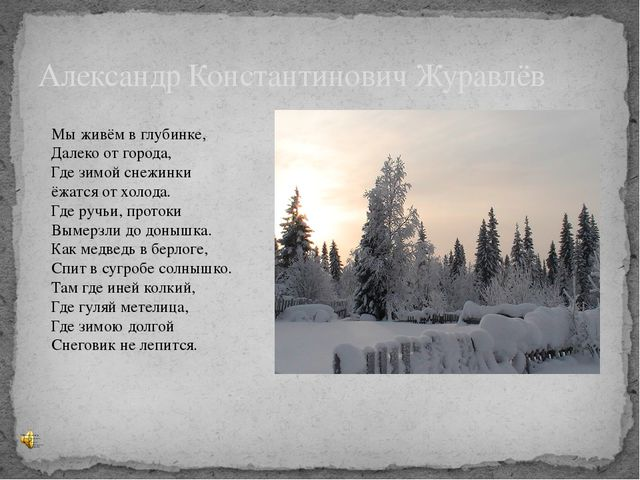 Александр Константинович Журавлёв Мы живём в глубинке, Далеко от города, Где...