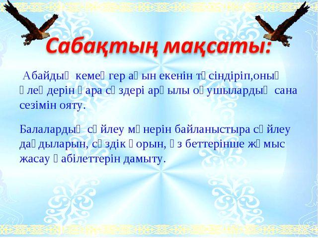 Абайдың кемеңгер ақын екенін түсіндіріп,оның өлеңдерін қара сөздері арқылы о...
