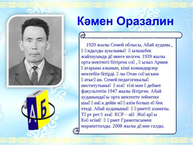 1920 жылы Семей облысы, Абай ауданы ,Құндызды ауылының Қылышбек жайлауында дү...