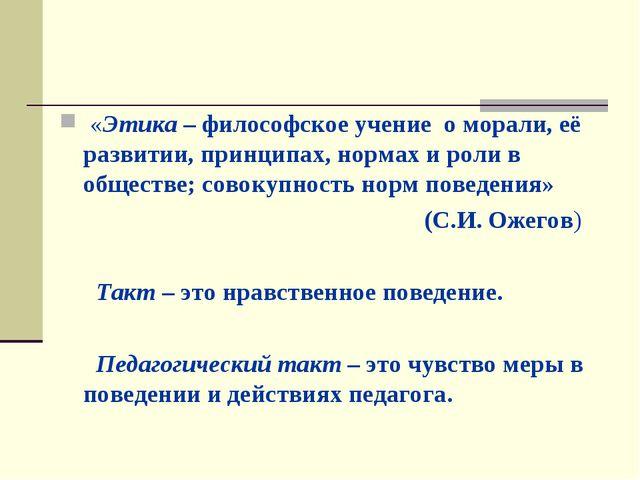 «Этика – философское учение о морали, её развитии, принципах, нормах и роли...