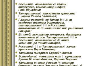 Россиянең атказанган сәнгать эшлеклесе, композитор София Гобәйдуллина; Татарс