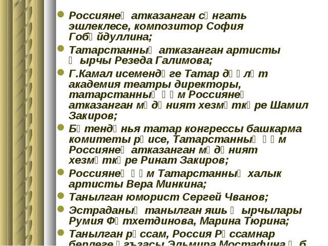 Россиянең атказанган сәнгать эшлеклесе, композитор София Гобәйдуллина; Татарс...